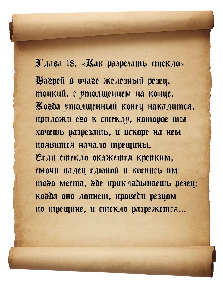 Глава 18 из книги 2 Теофила (лат. Theophilus Presbyter)